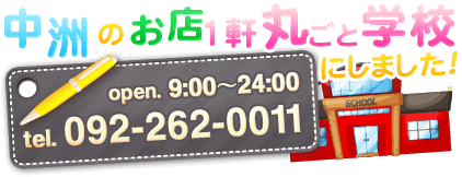 092-262-0011
