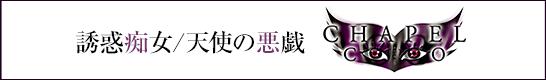 福岡中洲風俗ヘルスメンズスパ CHAPEL GROUP 系列店「チャペルココ」