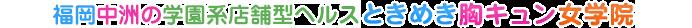 福岡 中洲のイメージトクヨク風俗店 ときめき胸キュン女学院