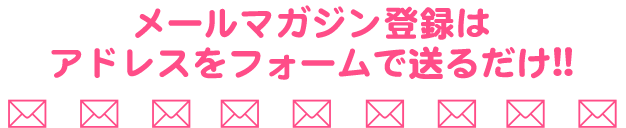 メールマガジン登録は空メールを送信するだけの簡単登録!!
